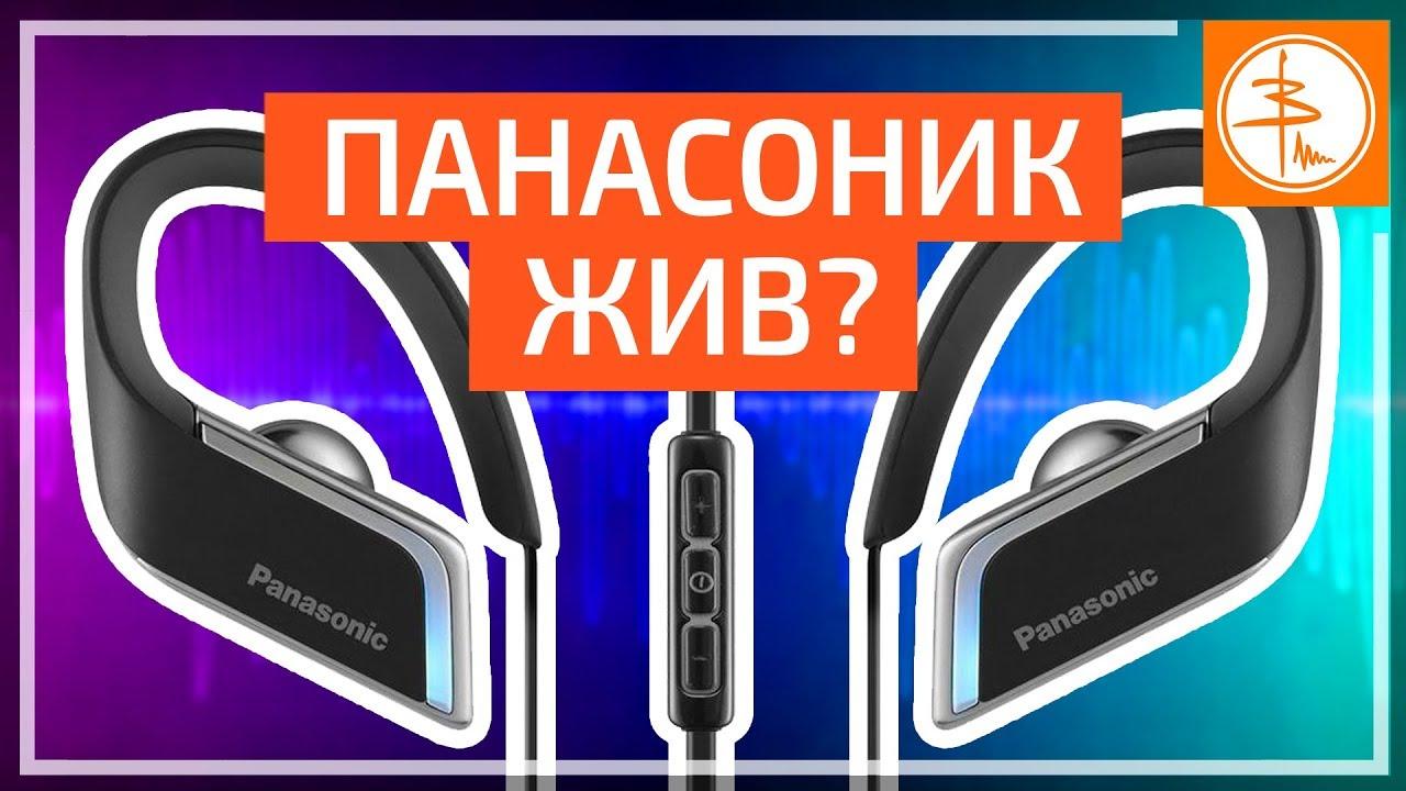 Panasonic Rp-Bts50