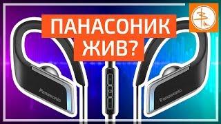 оБЗОР Panasonic RP-BTS50 - Bluetooth наушники ДЛЯ СПОРТА