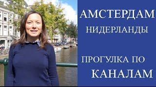видео город Амстердам достопримечательности