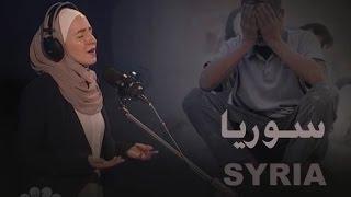 شاهد..أغنية «موطني» تحكي مأساة الشعب السوري