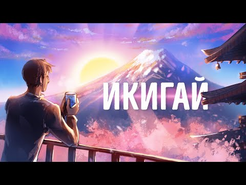 «Икигай. Смысл жизни по-японски». Кен Моги | Видео Саммари
