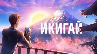 Икигай Смысл жизни по японски Кен Моги Видео Саммари