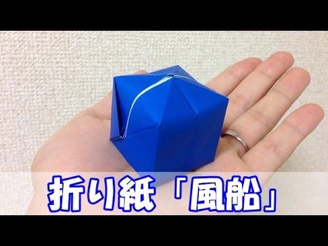 簡単 折り紙:折り紙 紙ふうせん-origami-blog.info