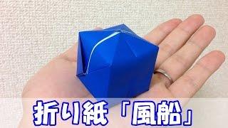 折り紙 『風船』 の折り方|Origami Balloon thumbnail