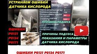 УСТРАНЯЕМ ОШИБКУ ЛЯМБДА ЗОНД Р0131 Р0134 ПАРАМЕТРЫ ПОДСОС