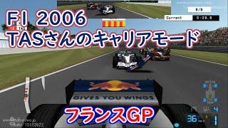 【TAS】Formula One 2006 キャリアモード Part11 フランスGP