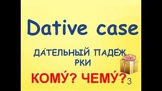 Дательный падеж РКИ.Dative case russian.Таблицы в конце видео