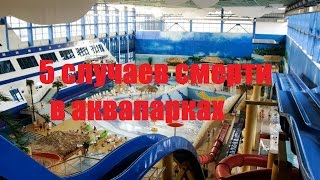 5 смертельных случаев в аквапарках с детьми.