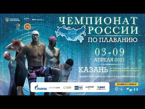 Чемпионат России по плаванию 2021. День 1. Вечер
