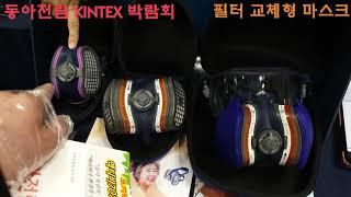 동아전람kintex박람회21.5.8(feat  BORA…