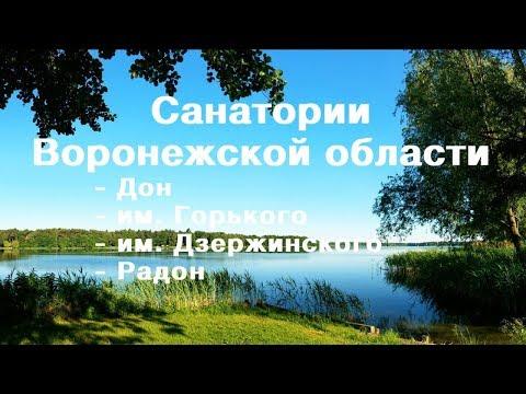 Санатории Воронежской области