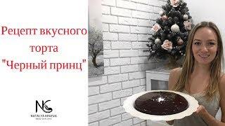 С Днем Св. Валентина! Рецепт вкусного и легкого торта
