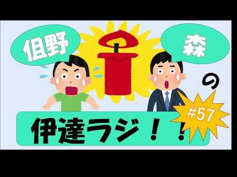 伹野・森の伊達ラジ!057回