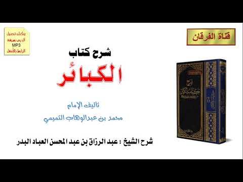 شرح كتاب الكبائر (لمحمد بن عبد الوهاب) (40/32) للشيخ عبد الرزاق بن عبد المحسن العباد البدر