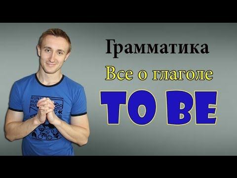Все о глаголе TO BE