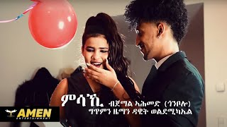Jemal Ahmed (Gonbolo) - Msaki | ምሳኺ - New Eritrean Music 2020 (Official Video)