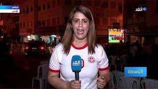 مراسلة الغد ترصد ردود فعل الجماهير التونسية بعد انتهاء الشوط الأول من مواجهة غانا
