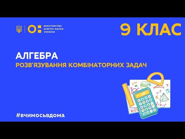 9 клас. Алгебра. Розв'язування комбінаторних задач (Тиж.4:ПН)
