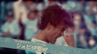 踏み止まるか、這い上がるか。J1参入プレーオフ決定戦:磐田vs東京V【Jリーグ公式】 thumbnail