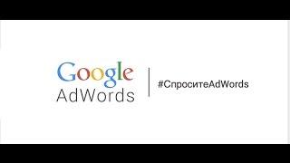 #СпроситеAdWords: Сколько стоит реклама на YouTube?