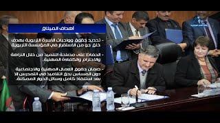 وزارة التربية توقع ميثاق أخلاقيات القطاع مع الشركاء الإجتماعيين