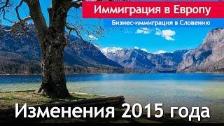 Иммиграция в Словению 2015 2016(, 2015-05-07T22:11:19.000Z)