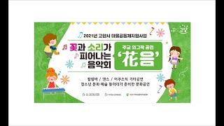 청소년 문화예술 공연 '주교와그작  花음'  영상