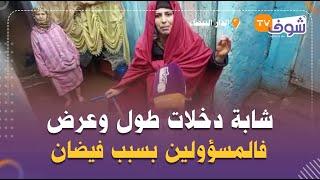 بكل جرأة..شابة دخلات طول وعرض فالمسؤولين بسبب فيضان كازا: