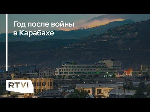 Как живет Карабах спустя год после войны и что поменялось после конфликта?