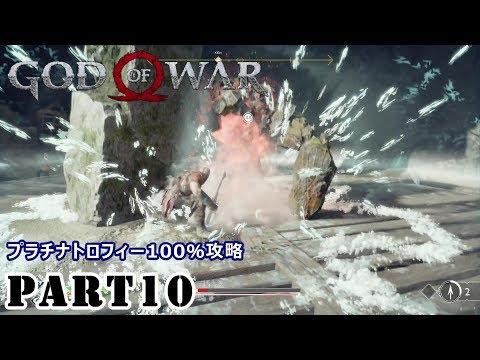 God of War wikiを超えるプラチナトロフィー100%攻略Part10【字幕】引き渡された魂