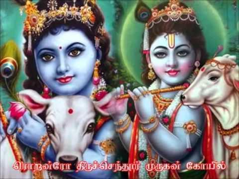 Gokulathil Pasukkal Ellaam - கோகுலத்தில் பசுக்கள் எல்லாம் கோபாலன்