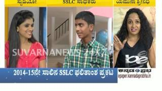SSLC 2015 Toppers  Interview with Suvarna News May12th Part 2