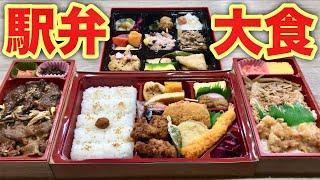 【大食い】大阪で買った駅弁を大食い!大阪楽しかったー!!!