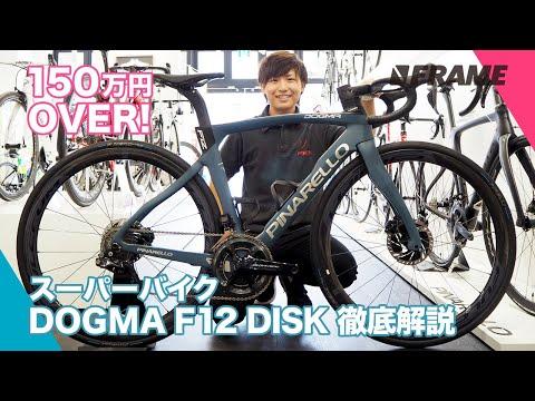 「完璧」とはこのバイクの為にある!?最新 DOGMA F12 DISKをピナレロルームで解説してもらったぞ!