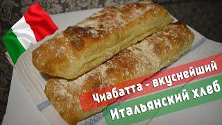 Чиабата итальянский хлеб в домашних условиях простой рецепт хлеба Самый вкусный хлеб ешь губами
