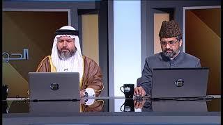 Al-Hiwar-ul-Mubashir - 3rd May 2018