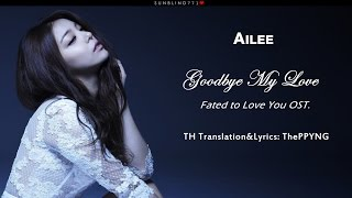 [Karaoke][Thaisub] Ailee Goodbye My Love (Fated to Love You OST.)