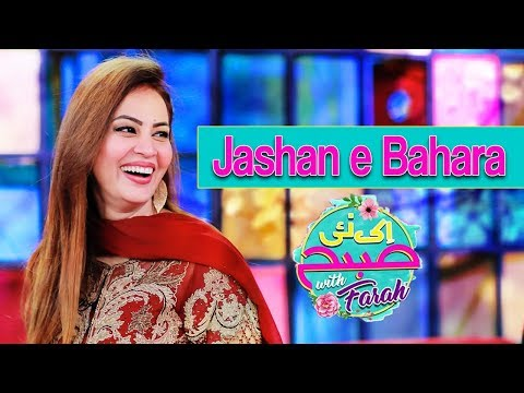 Jashan E Bahara | Ek Nayee Subah With Farah | 18 February 2019 | Aplus