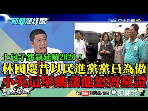 【精彩】土包子怨氣延燒2020!林國慶昔以身為民進黨黨員為傲 小英「這舉動」讓他怒剪黨證!