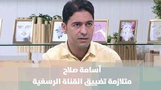 أسامة صلاح -  متلازمة تضييق القناة الرسغية
