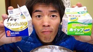 ブログ http://kazumeshi.com/1488/ 三度の飯より生クリームが好きな全...