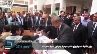 مصر العربية | وزير التنمية المحلية يوزع حقائب مدرسية وكراتين غذائية لطلاب قنا