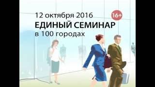 Єдиний семінар 1С в 100 містах 12 жовтня 2016