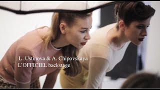 L'OFFICIEL BACKSTAGE Анна Чиповская + Светлана Устинова