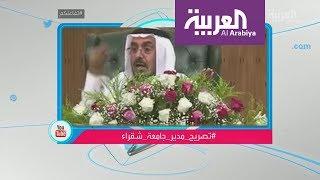 تفاعلكم: تصريح لمدير جامعة شقراء السعودية يثير انقساما حادا