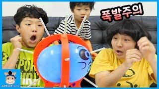 초긴장 100% 폭발 풍선 게임 하다! (무섭단 말이야ㅋ) ♡ 꿀잼 챌린지 놀이 Boom Boom Balloon Challenge | 말이야와친구들 MariAndFriends