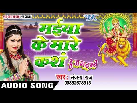 मईया के मारे कंश - Maiya Ke Mare Kansh - Hey Jagdambe - Sanjana Raj - Bhojpuri Devi Geet 2016 New