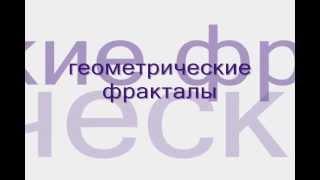 видео: Геометрические фракталы