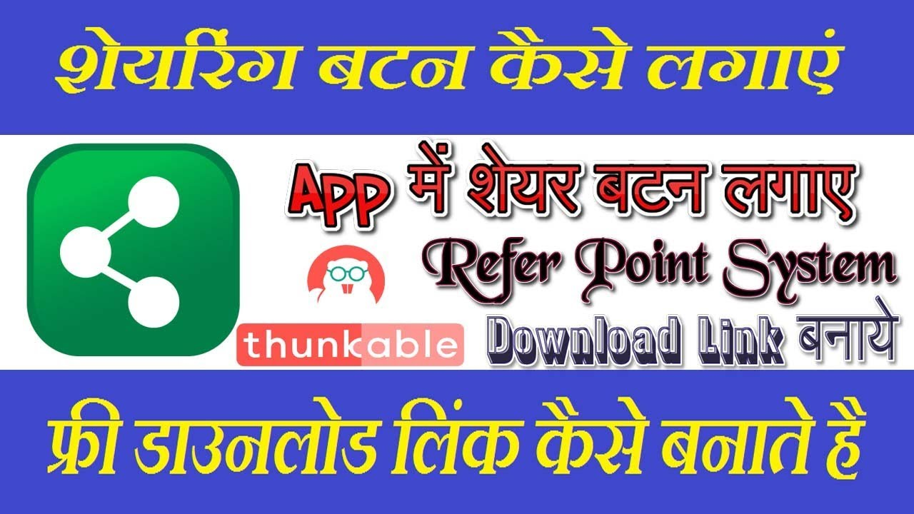 How to add share button in android app in thunkable