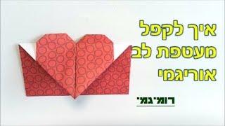 איך לקפל מעטפת לב אוריגמי בקלות!